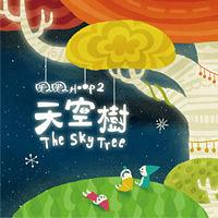 天空樹  CD附DVD   圈圈 Hoop  (購潮8)