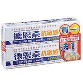 【買一送一】德恩奈 抗敏感三效牙膏130gx6組