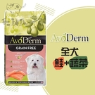 AvoDerm愛酪麗[鮭魚+蔬菜,無穀全犬糧,4磅,美國製](免運)