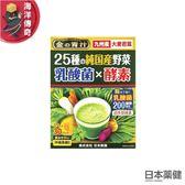 【海洋傳奇】【現貨】日本薬健 九州產 大麥若葉 金の青汁+乳酸菌 3.5gx30包