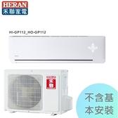 【禾聯冷氣】11.2KW 15-20坪 一對一變頻單冷空調《HI/HO-GP112》3級能源 壓縮機10年保固