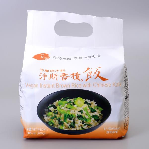 【淨斯】香積飯-芥蘭糙米飯 (4入裝)(賞味期限:2019.09.19)