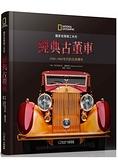 國家地理精工系列:經典古董車