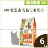 寵物家族-ANF愛恩富成貓化毛配方6kg
