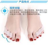 腳趾矯正器 小腳趾內翻分趾器小拇指外翻矯正器硅膠拇外翻重疊趾分離器日用