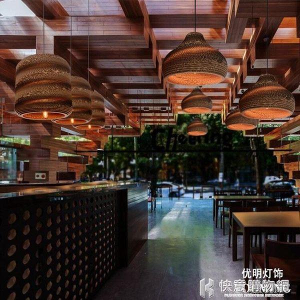 燈罩東南亞風格中式禪意吊燈編織裸蛹燈泰式茶室酒吧日式咖啡餐廳吊燈 NMS快意購物網