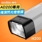【公司貨】AD200 Pro 閃光燈燈頭 神牛 Godox H200 類機頂 閃燈 外接式 外接燈頭 磁吸 含燈管