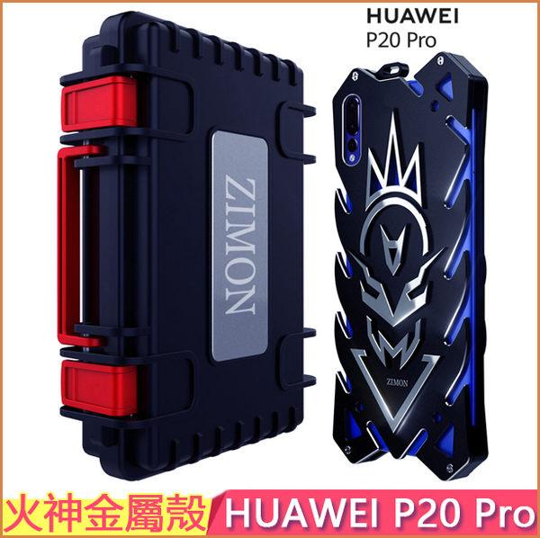 火神 華為 HUAWEI P20 Pro 手機殼 手機套 金屬邊框 nova 3e 保護套 散熱 超強防護 p20pro 保護殼