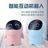 早教機智能機器人語音對話高科技玩具陪伴兒童男女孩學習教育 QQ16113『優童屋』