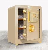 虎霸牌指紋密碼保險櫃家用辦公入牆全鋼保險箱小型智慧防盜報警保管MBS『潮流世家』