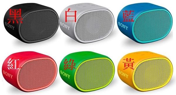 SONY SRS-XB01 可攜式藍芽喇叭 IPX5防水 【台灣索尼公司貨】 黑/白/藍/綠/黃/紅 六色