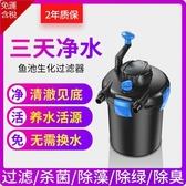 森森CPF魚池過濾器魚池過濾桶池塘生化壓力過濾器水池過濾設備 MKS雙12