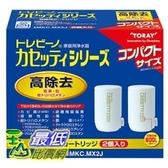 [107東京直購] 日本製, TORAY東麗淨水器濾心MKC.MX2J(2個MKC.MXJ) _ff1