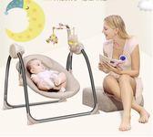 嬰兒電動搖搖椅寶寶搖籃躺椅哄娃神器哄睡新生兒安撫椅搖籃搖搖床QM 美芭