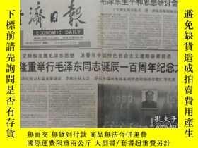 二手書博民逛書店罕見1984年10月26日經濟日報Y437902