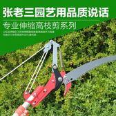 高空剪高空鋸樹剪伸縮園林工具粗枝剪修枝剪高枝剪6米拉繩省力剪 創想數位igo