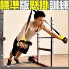 標準版懸掛式訓練帶懸吊繩系統抗阻力繩拉力...