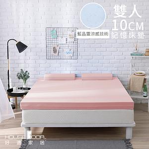 House Door 抗菌防螨10cm藍晶靈涼感舒壓記憶床墊-雙人甜美粉