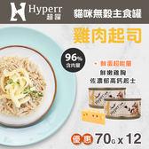 【毛麻吉寵物舖】Hyperr超躍 貓咪無穀主食罐-70g-雞肉起司-12件組 貓罐頭/濕食