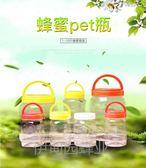 蜂蜜瓶 塑料瓶子 透明食品密封罐子一兩2斤裝蜂蜜的瓶塑料罐  無糖工作室