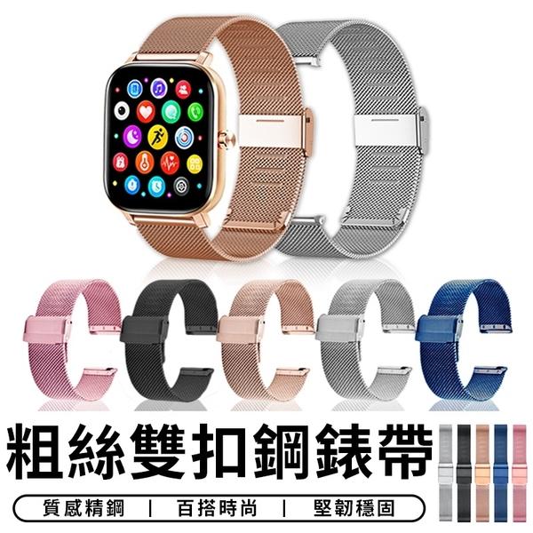 【台灣現貨 D002】粗絲雙扣錶帶 20mm 智能手錶 不鏽鋼錶帶 三星 小米 金屬錶帶