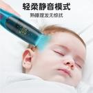 超靜音嬰兒理發器自動吸發新生寶寶剃頭兒童剃發神器推子剪發