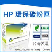 榮科 Cybertek HP CE285A 環保黑色碳粉匣HP-85A / 個