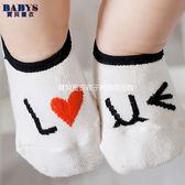 童襪 襪子 踝襪 紮眼睛 眨眼睛 LOVE 一色 寶貝童衣