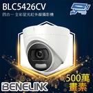 高雄/台南/屏東監視器 欣永成 BLC5426CV 500萬畫素 四合一 全彩星光紅外線攝影機 監控鏡頭