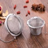 304不銹鋼茶漏茶葉過濾器調料球泡茶器茶濾【聚寶屋】