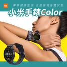 小米手錶 Color 藍牙5.0 測心率 測睡眠 運動紀錄 50米防水 小愛同學 智慧手環