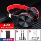 HALFSun/影巨人 U8無線藍芽耳機頭戴式手機電腦運動音樂游戲耳麥   米娜小鋪