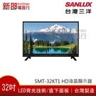 *新家電錧*【SANLUX 台灣三洋SMT-32KT1】HD液晶顯示器〔無視訊盒〕