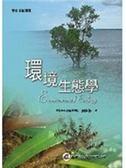 (二手書)環境生態學