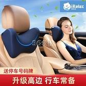 汽車頭枕護頸枕靠枕車用記憶棉車內座椅睡覺枕頭車載用品 快速出貨