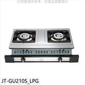 喜特麗【JT-GU210S_LPG】雙口嵌入爐白鐵JT-2101同款瓦斯爐桶裝瓦斯(含標準安裝)