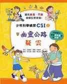 (二手書)少年科學偵探CSI(8):幽靈公路疑雲