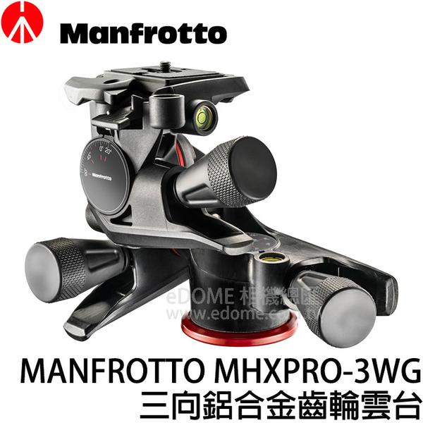 MANFROTTO 曼富圖 MH XPRO-3WG 三向鋁合金齒輪雲台 (24期0利率 免運 正成貿易公司貨)