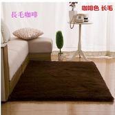 X-簡約現代可機洗毛地毯客廳茶几飄窗臥室床邊毯榻榻米地墊滿鋪定制【長毛1.6*2米】