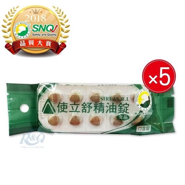 (5包入) 使立舒精油錠-40粒*5 (義大利原裝進口) 專品藥局【2006130】