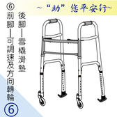 助行器 - 健步助行器 前腳可調速及方向旋轉輪+後腳雪橇滑墊 ZHCN1921-6 機械式助行器