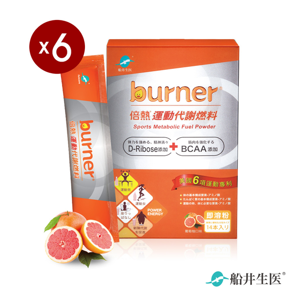 【船井】burner倍熱 運動代謝燃料6盒挑戰極限組