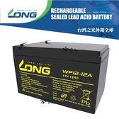 LONG 廣隆光電 WP12-12 NP 12V 12Ah UPS 不斷電系統 電動車 救車 磅秤電池 密閉式電池