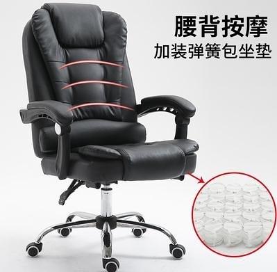 辦公椅 靠背椅家用可躺升降老闆椅直播座椅轉椅人體工學椅子電腦椅
