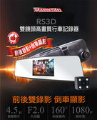 MANHATTAN 曼哈頓 RS3D雙鏡頭高畫質後視鏡行車紀錄器(贈16G記憶卡)
