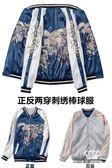 橫須賀藍鳳凰刺繡棒球外套 女兩面穿韓版春秋雙面穿夾克
