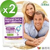 【赫而司】金幸韻山藥濃縮精華全素食膠囊(90顆*2罐)含Natural DHEA
