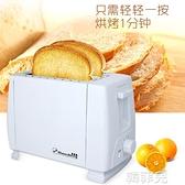 麵包機 早餐機家用多功能烤面包片烤吐司機多士爐迷你小型懶人全自動神器 MKS韓菲兒