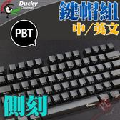 [ PC PARTY ] Ducky PBT側印 108鍵 鍵帽組