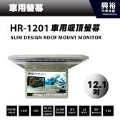 【吸頂螢幕】12.1吋全彩吸頂式車用液晶吸頂螢幕HR-1201*支援HDMI輸入